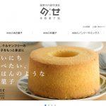 グルテンフリーのお菓子を取り扱う鹿児島の老舗店舗「のせ菓樂」様のECサイト制作を担当させていただきました。