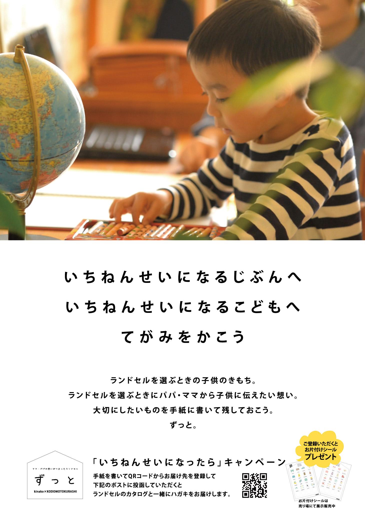 伊勢丹浦和店でこどもと暮らしランドセルお披露目会