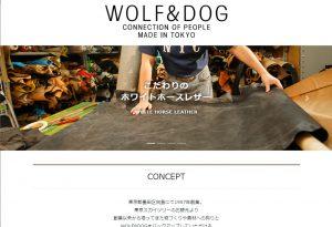 wolf&dogを取り扱うheath(旧有限会社井上鞄製作所)