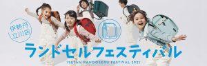 キッズ家具・雑貨の通販サイト「こどもと暮らし」が、伊勢丹立川店で開催されるランドセルフェスティバルに参加。